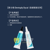 登士柏 Dentsply Dycal®自凝氢氧化钙