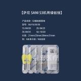 萨尼 SANI  S3机用镍钛锉