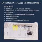 义获嘉Tetric N-Flow 光固化流动树脂  流体树脂