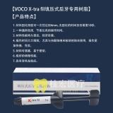 VOCO X-tra fil/填压式后牙专用树脂
