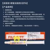 派丽登 根管润滑剂 EDTA