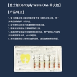 "登士柏Dentsply Wave One ""单支锉"""
