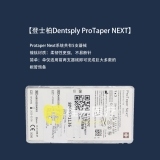 登士柏Dentsply ProTaper NEXT