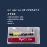 Kerr Dyad Flow自酸自粘接流动树脂