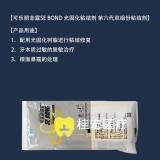 可乐丽菲露SE BOND 光固化粘结剂 第六代双组份粘结剂