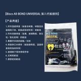 Bisco All-BOND UNIVERSAL 第八代粘接剂