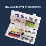 Bisco DUO-LINK™ SE KIT 嵌体粘接套装