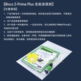 Bisco Z-Prime Plus 全能涂底剂