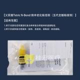 义获嘉Tetric N-Bond 纳米优化粘结剂(五代全酸粘接剂)