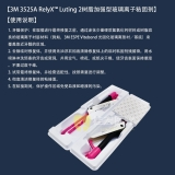 3M  3525A RelyX™ Luting 2树脂加强型玻璃离子粘固剂