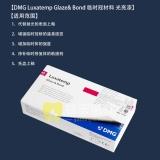 DMG Luxatemp Glaze& Bond 临时冠材料 光亮漆