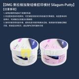 DMG 赛拉格加聚硅橡胶印模材 Silagum-Putty