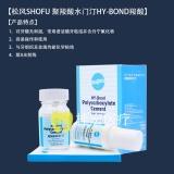 松风SHOFU  聚羧酸水门汀HY-BOND羧酸
