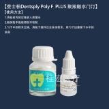 登士柏Dentsply Poly F® PLUS 聚羧酸水门汀
