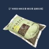 广州博圣 KKK石膏 硬石膏 超硬石膏