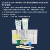 GC而至富士 FIT CHECKER II-GC附加型硅橡胶贴合点指示剂