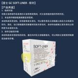 富士 GC SOFT-LINER - 软衬