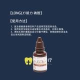 LONGLY/朗力 碘酚