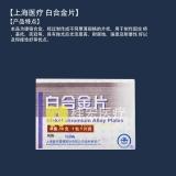 上海医疗 白合金片