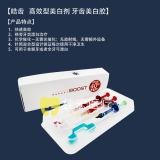 皓齿Ultradent Opalescence® Xtra Boost 美白剂 牙齿美白胶