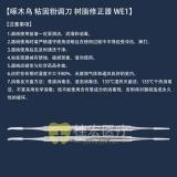 啄木鸟 粘固粉调刀 树脂修正器 WE1