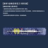 康桥 硅橡胶修型刀 修形器