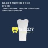 杭州新亚 口腔反光镜 反光板
