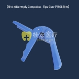 登士柏Dentsply Compuless® Tips Gun 子弹注射枪