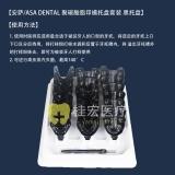 安萨/ASA DENTAL 聚碳酸脂印模托盘套装  黑托盘