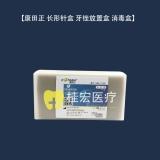 康田正 长形针盒 牙锉放置盒 消毒盒