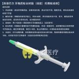 西湖巴尔 牙釉质粘合树脂(绿胶)托槽粘结剂