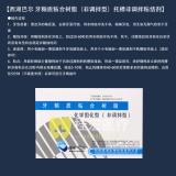 西湖巴尔 牙釉质粘合树脂(非调拌型)托槽非调拌粘结剂