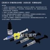 西湖巴尔 牙釉质粘合树脂(光固化型)托槽粘结剂