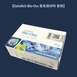 Geistlich Bio-Oss 骨充填材料 骨粉