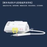 啄木鸟UDS-P LED型超声洁牙机