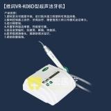 维润VR-K08D型超声洁牙机