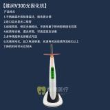维润V300光固化机