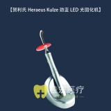 贺利氏Heraeus Kulze 劲蓝LED光固化机