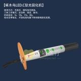 啄木鸟LED.C型光固化机