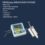 得悦Denjoy 根管治疗仪RCTI-DY(I)型
