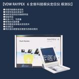 VDW RAYPEX® 6 全新科技根尖定位仪 根测仪