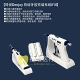 得悦Denjoy 热熔牙胶充填系统iFill