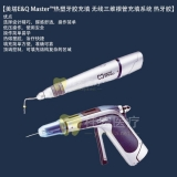 美塔E&Q Master™热塑牙胶充填 无线三维根管充填系统 热牙胶