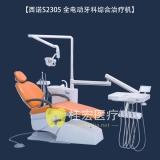 西诺S2305 全电动牙科综合治疗机