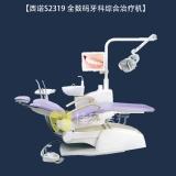 西诺S2319 全数码牙科综合治疗机