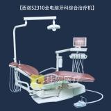 西诺S2310全电脑牙科综合治疗机