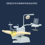 西诺S2318 全电脑牙科综合治疗机