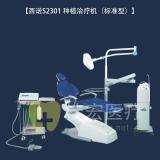 西诺S2301 种植治疗机(标准型)