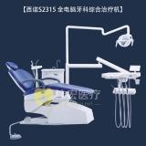 西诺S2315 全电脑牙科综合治疗机