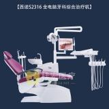 西诺S2316 全电脑牙科综合治疗机